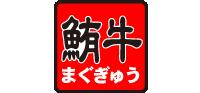 鮪牛(まぐぎゅう)